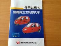 Fulu 150cc Chinese